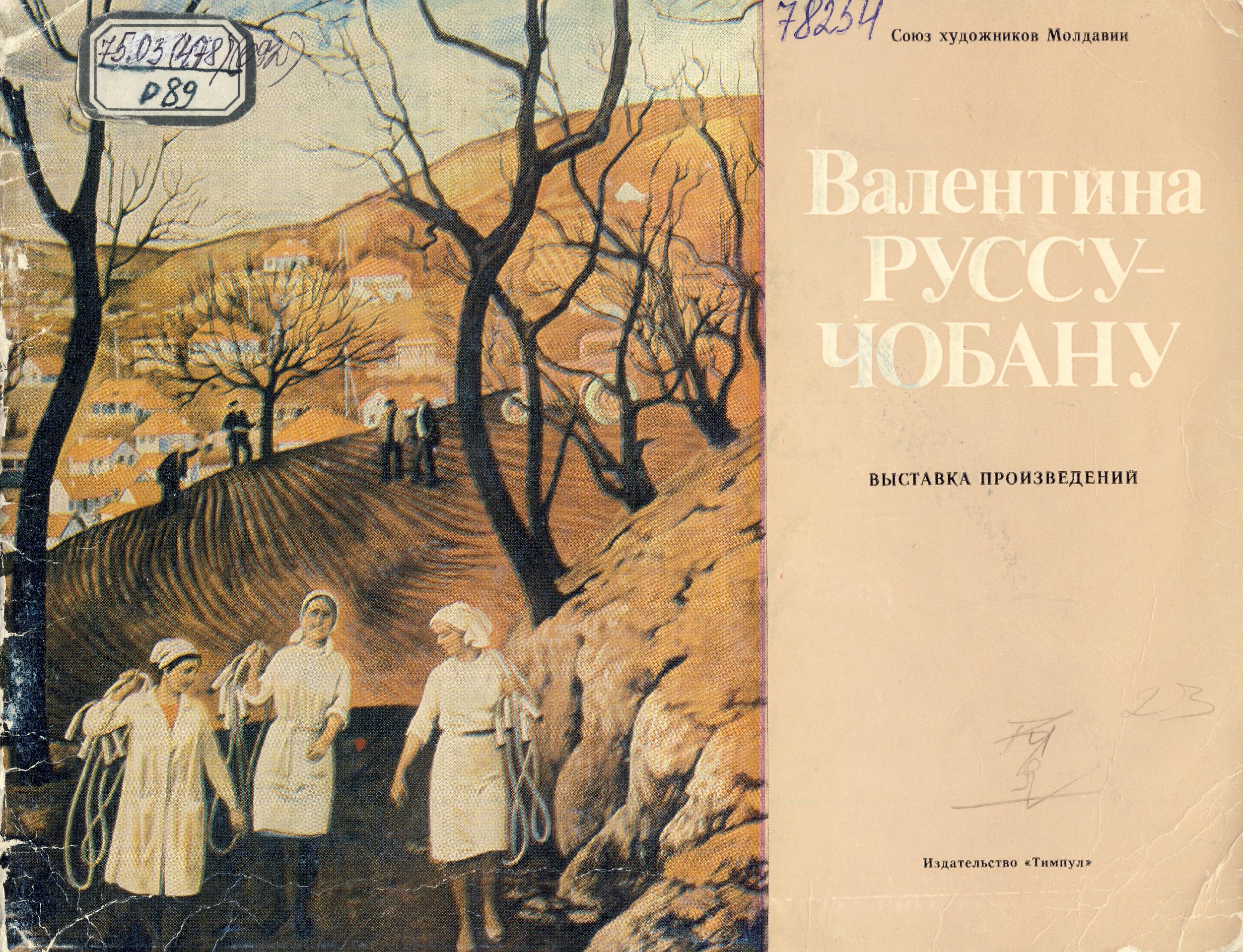 Valentina Rusu-Ciobanu