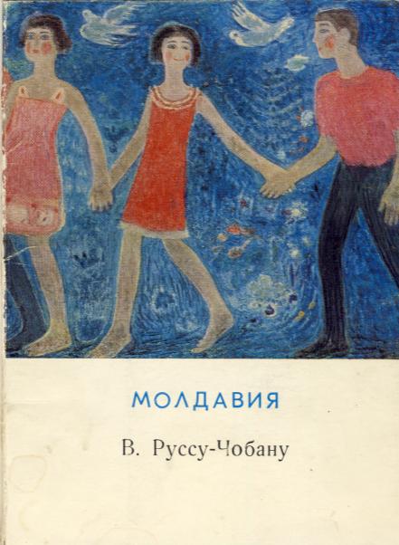 Молдавия. В. Руссу-Чобану